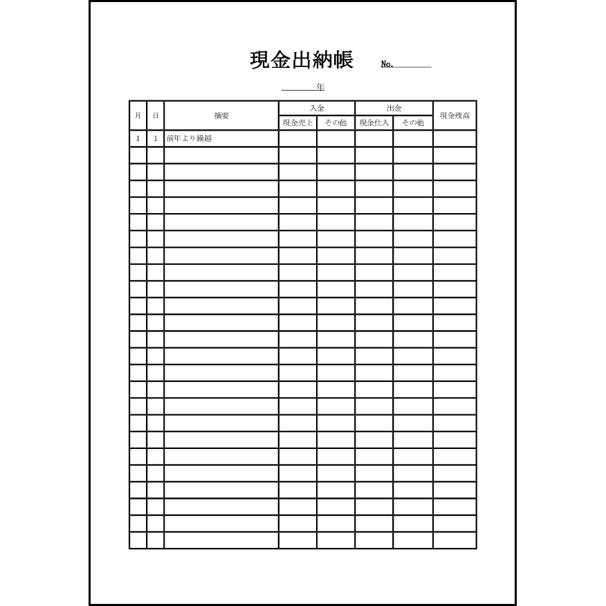 現金出納帳30 LibreOffice