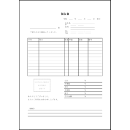 領収書2 LibreOffice