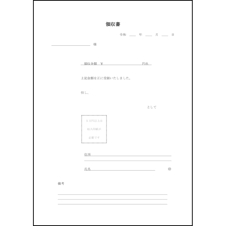 領収書3 LibreOffice