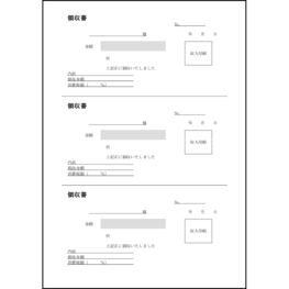 領収書5 LibreOffice