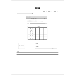 領収書6 LibreOffice