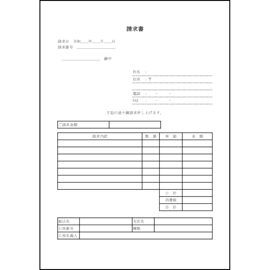請求書1 LibreOffice