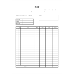 請求書2 LibreOffice