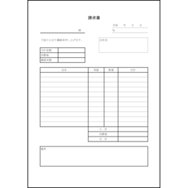請求書3 LibreOffice