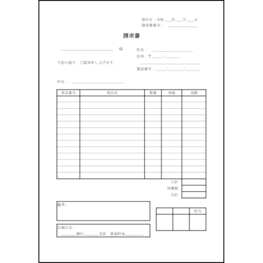 請求書5 LibreOffice