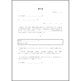 預り証7 LibreOffice