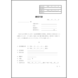 鍵借用書15 LibreOffice