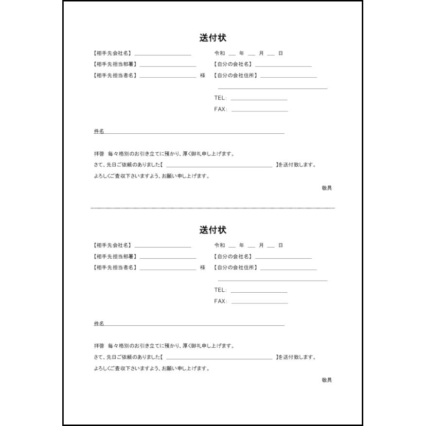 書類送付状 書類送付状 ... : カレンダー 学習 : カレンダー