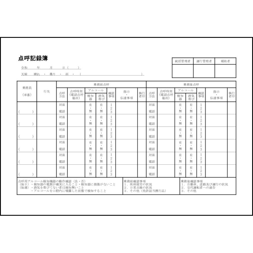 携行品申告書 ダウンロード pdf