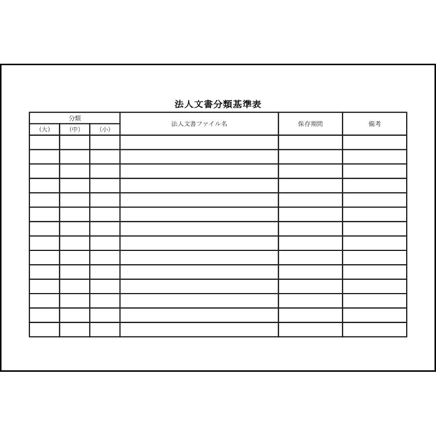 会計 pdf 保存期間