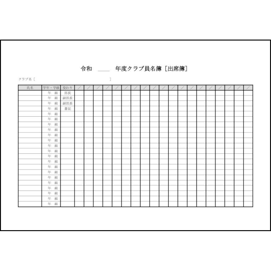 クラブ員名簿[出席簿],11,名簿(...