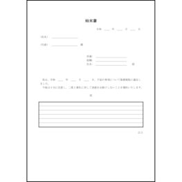 始末書1 LibreOffice