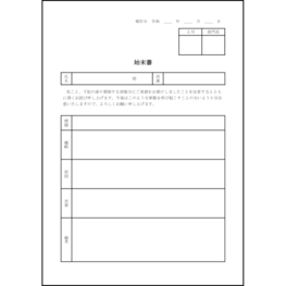 始末書2 LibreOffice