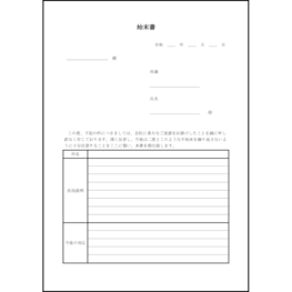 始末書3 LibreOffice