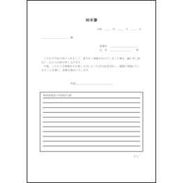 始末書4 LibreOffice
