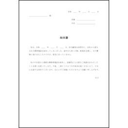 始末書5 LibreOffice
