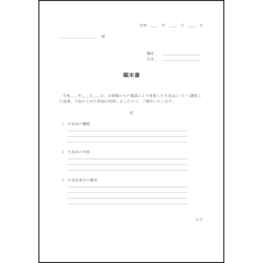 顛末書6 LibreOffice