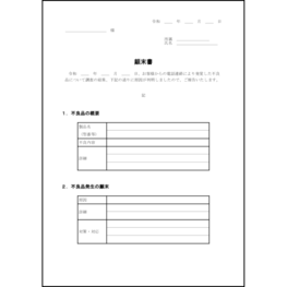 顛末書7 LibreOffice