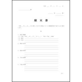 顛末書8 LibreOffice