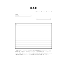 始末書9 LibreOffice