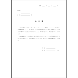 始末書10 LibreOffice