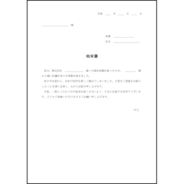 始末書12 LibreOffice