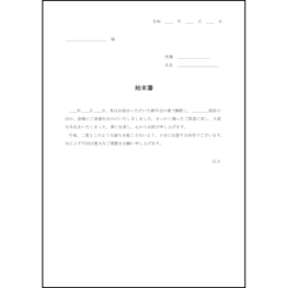 始末書13 LibreOffice