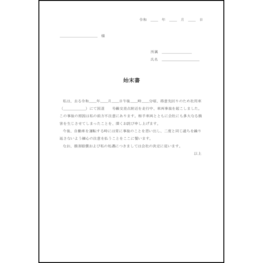 始末書14 LibreOffice