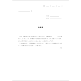 始末書15 LibreOffice