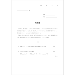 始末書16 LibreOffice