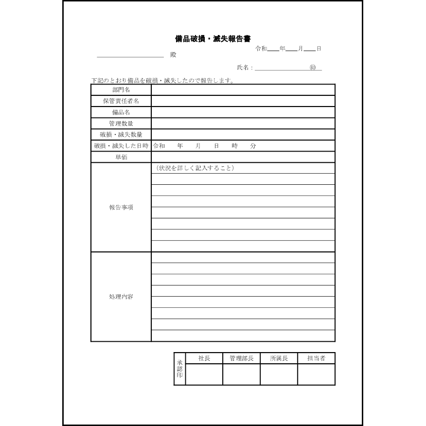 備品破損・滅失報告書7 LibreOffice