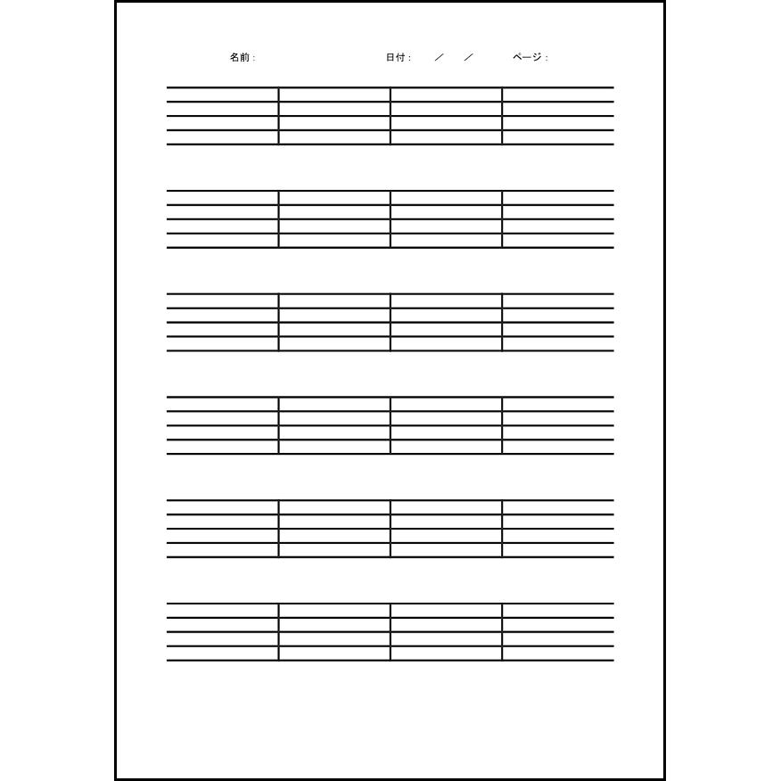 五線譜 1 音楽(学習ノート)無料テンプレートダウンロード(ホウフリンク)