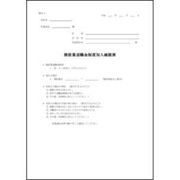 建設業退職金制度加入確認票6 LibreOffice