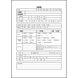 食事箋10 LibreOffice