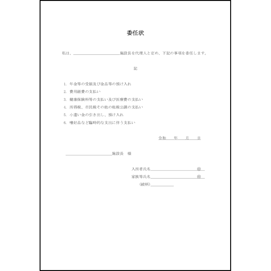 委任状27 LibreOffice