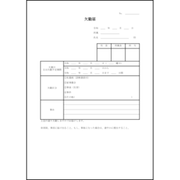 欠勤届4 LibreOffice
