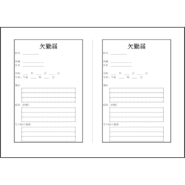 欠勤届5 LibreOffice