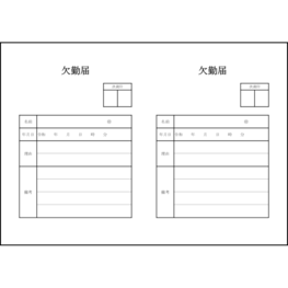 欠勤届6 LibreOffice