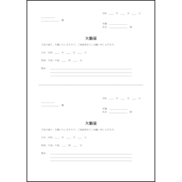 欠勤届7 LibreOffice