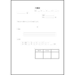 欠勤届9 LibreOffice