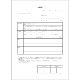 欠勤届10 LibreOffice
