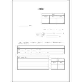 欠勤届11 LibreOffice