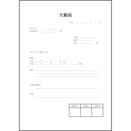 欠勤届12 LibreOffice