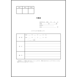 欠勤届13 LibreOffice