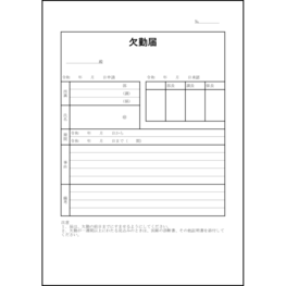 欠勤届14 LibreOffice