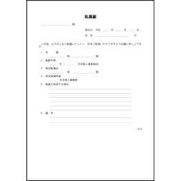 転属願1 LibreOffice