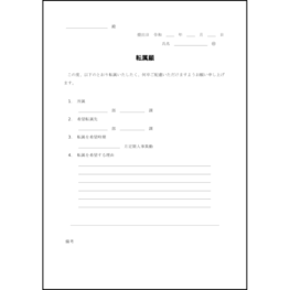 転属願2 LibreOffice