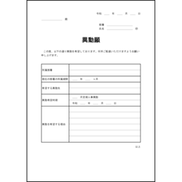 異動願3 LibreOffice