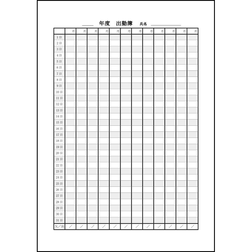 出勤簿10 LibreOffice