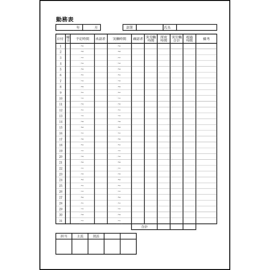勤務表12 LibreOffice